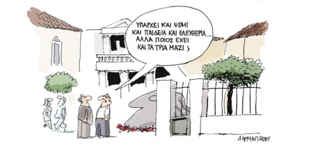 Η γελοιογραφία της ημέρας από τον Γιάννη Δερμεντζόγλου – 12 Νοεμβρίου 2019