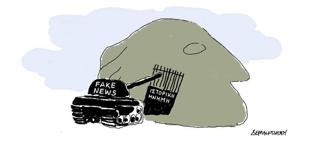Η γελοιογραφία της ημέρας από τον Γιάννη Δερμεντζόγλου - Δευτέρα 18 Νοεμβρίου 2019