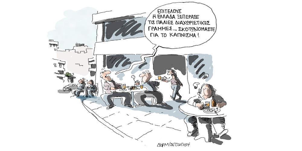 Η γελοιογραφία της ημέρας από τον Γιάννη Δερμεντζόγλου - Κυριακή 24 Νοεμβρίου 2019