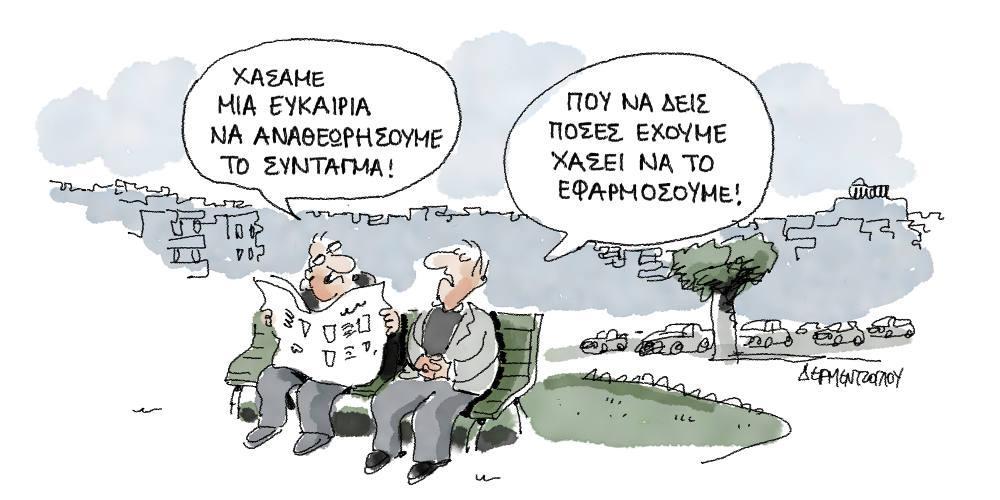 Η γελοιογραφία της ημέρας από τον Γιάννη Δερμεντζόγλου – 26 Νοεμβρίου 2019