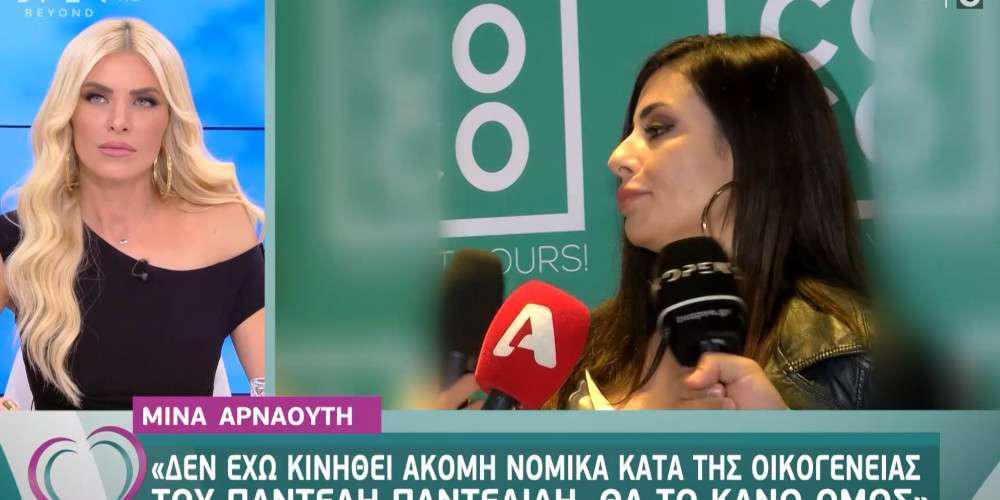 Μίνα Αρναούτη: «Θα κινηθώ νομικά κατά της οικογένειας Παντελίδη» [βίντεο]