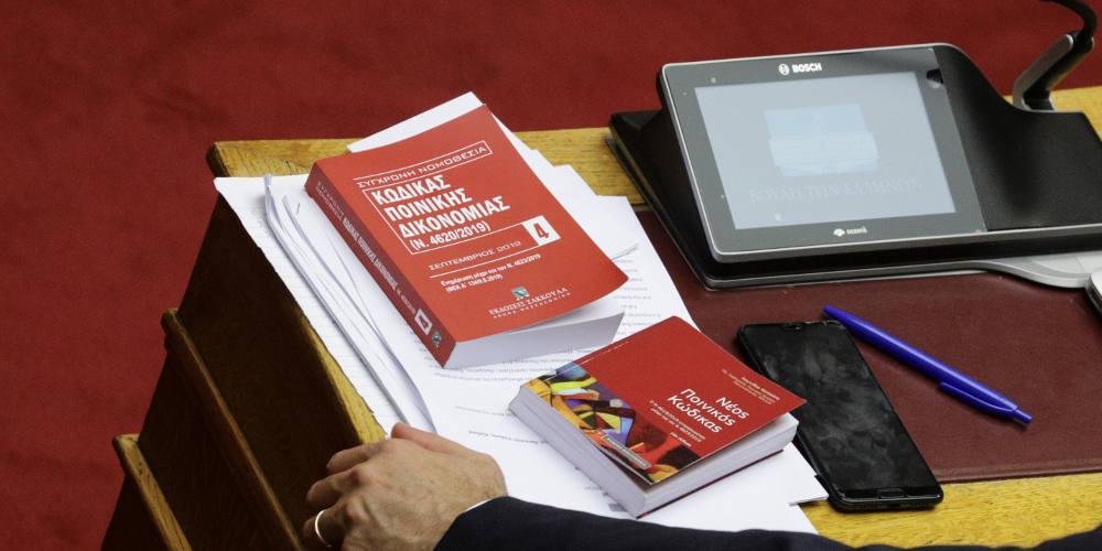 Οι Ποινικοί Κώδικες ψηφίστηκαν αλλά ο ΣΥΡΙΖΑ συνέχισε να στηρίζει τους μπαχαλάκηδες