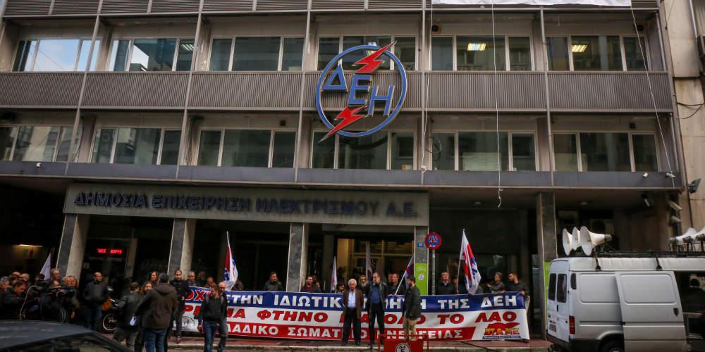 Συμβολική κατάληψη του κτιρίου της ΔΕΗ στην Αθήνα από το ΠΑΜΕ