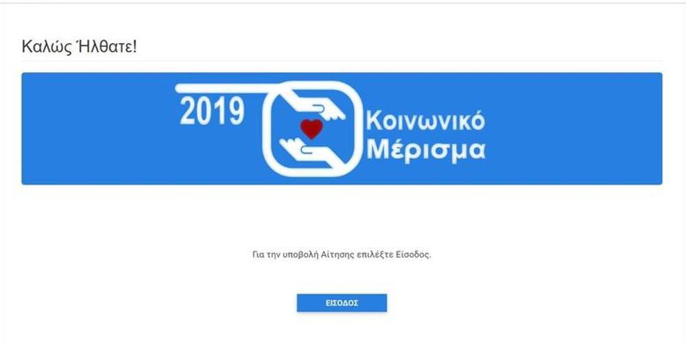 Κοινωνικό μέρισμα 2019: «Ανοίγει» σήμερα η πλατφόρμα ενστάσεων!
