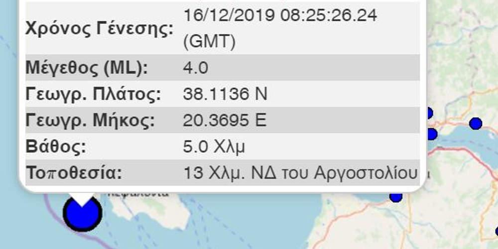 Έκτακτο: Σεισμός στην Κεφαλονιά