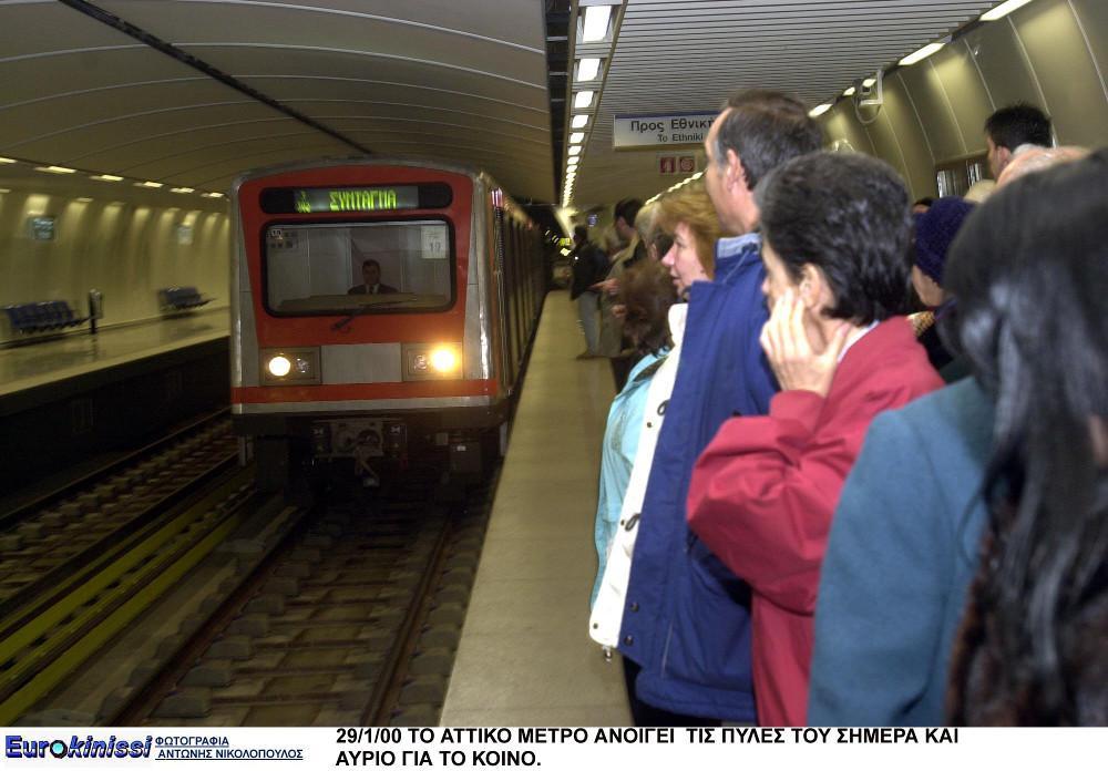 20 χρόνια λειτουργίας για το Μετρό της Αθήνας