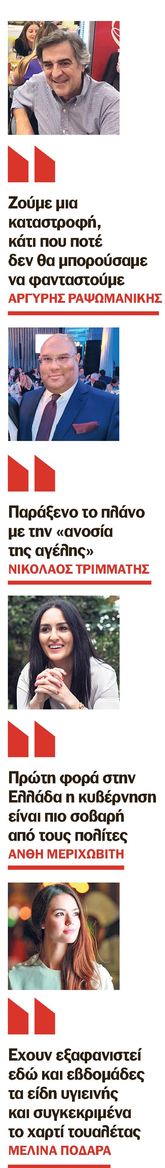 Ελληνες του Λονδίνου μιλούν στον «Ε.Τ.» για το αποτυχημένο πείραμα του Τζόνσον