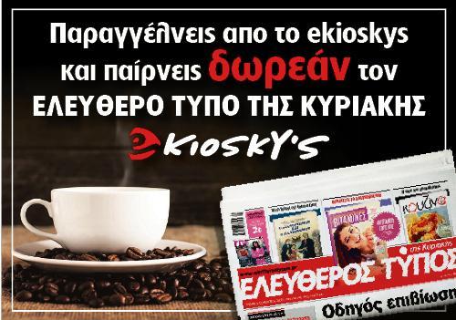 Ο Ελεύθερος Τύπος της Κυριακής έρχεται δωρεάν στο σπίτι σας με το ekiosky's!