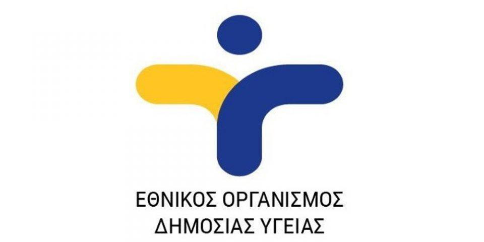 Κορωνοϊός - ΕΟΔΥ: Έκκληση προς τους πολίτες για ατομική προφύλαξη και κοινωνική ευθύνη