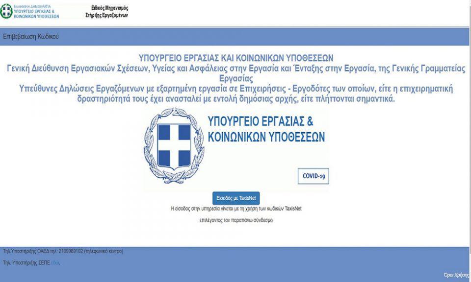 Άνοιξε η πλατφόρμα του ΕΡΓΑΝΗ για τους εργαζόμενους για το επίδομα των 800 ευρώ