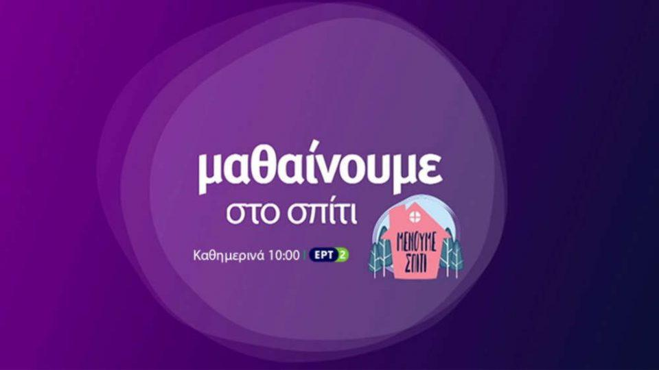 Εκπαιδευτική Τηλεόραση στην ΕΡΤ2: Το πρόγραμμα της εβδομάδας για να «Μαθαίνουμε στο σπίτι»