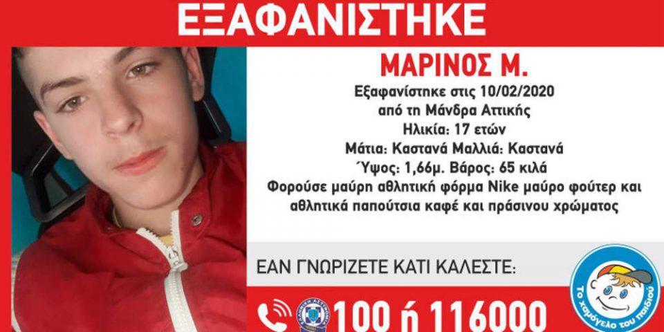 Συναγερμός: Εξαφανίστηκε 17χρονος από την Μάνδρα Αττικής