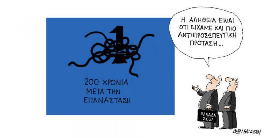 H γελοιογραφία της ημέρας από τον Γιάννη Δερμεντζόγλου - Τρίτη 11 Φεβρουαρίου 2020
