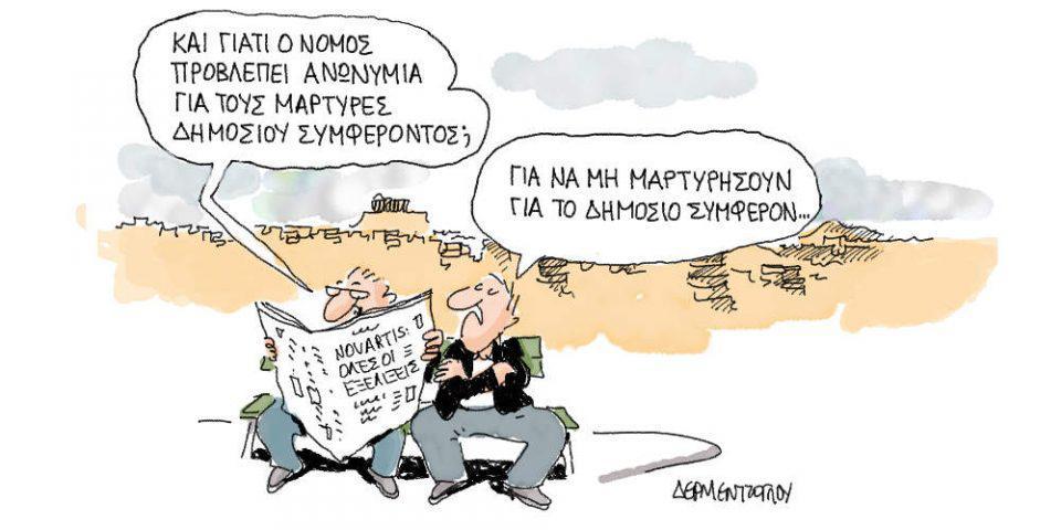 Η γελοιογραφία της ημέρας από τον Γιάννη Δερμεντζόγλου - Σάββατο 22 Φεβρουαρίου 2020