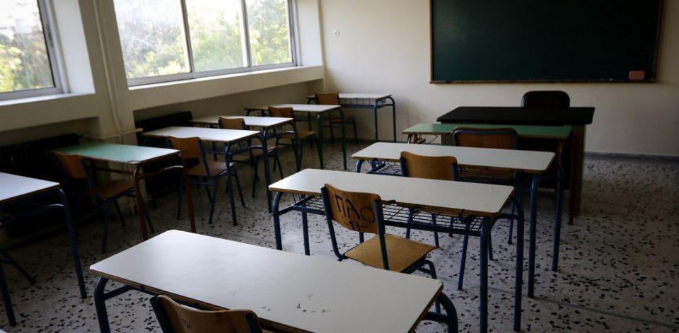 Πότε κλείνουν τα σχολεία