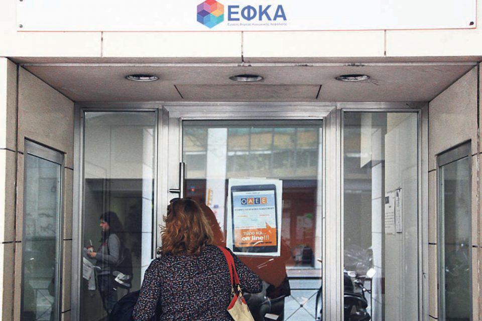 e-ΕΦΚΑ: Αναρτήθηκαν τα ειδοποιητήρια πληρωμής εισφορών Απριλίου