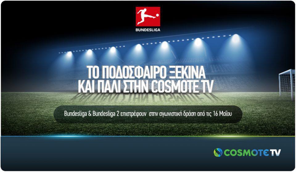 Το ποδόσφαιρο ξεκινά και πάλι στην COSMOTE TV: Bundesliga και Bundesliga 2 επιστρέφουν από τις 16 Μαΐου