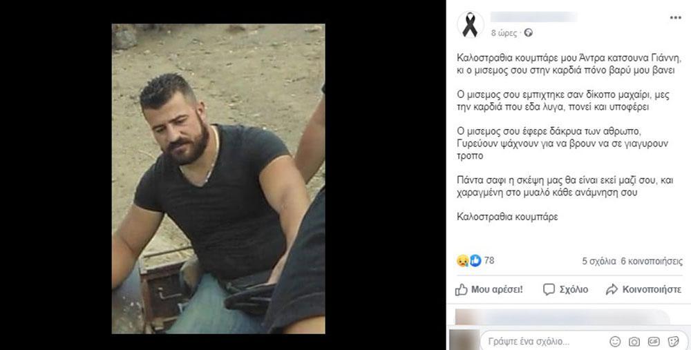 Τραγωδία στο Ηράκλειο: Σε κρίσιμη κατάσταση η μητέρα και η κόρη από το τροχαίο στη Μεσαρά – Η μαντινάδα για τον νεκρό πατέρα