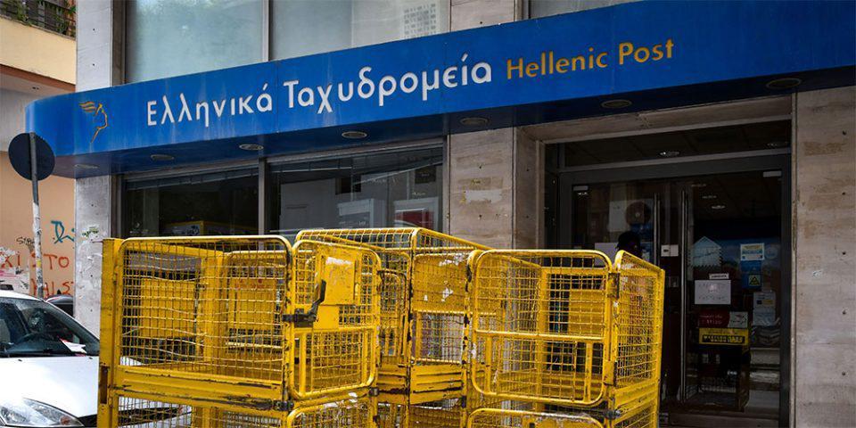ΕΛΤΑ: Kατάργηση της απαλλαγής ΦΠΑ σε αντικείμενα μέχρι 22 ευρώ