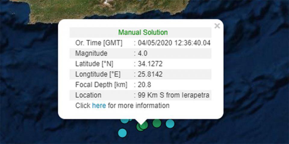 Σεισμική δόνηση 4 Ρίχτερ στην Κρήτη