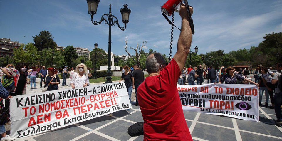 Πανεκπαιδευτικό συλλαλητήριο στο κέντρο της Αθήνας - «Όχι» στην αναμετάδοση του μαθήματος