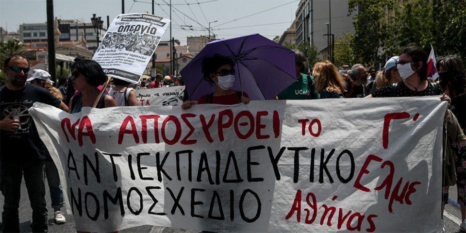 Πανεκπαιδευτικό συλλαλητήριο στο κέντρο της Αθήνας - Πορεία προς τη Βουλή