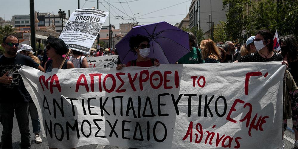 Πανεκπαιδευτικό συλλαλητήριο στο κέντρο της Αθήνας – Πορεία προς ...