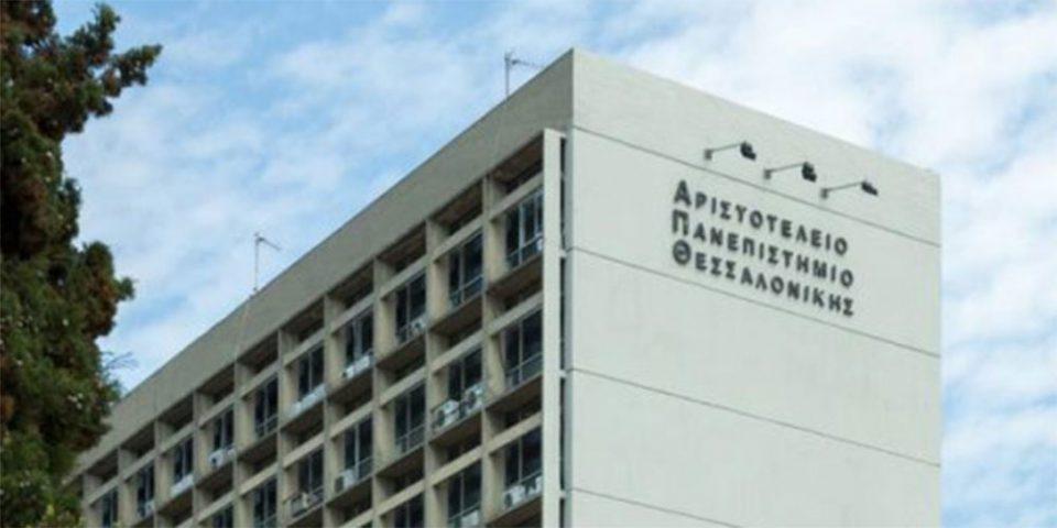 ΑΠΘ: Αναστολή μαθημάτων στην Σχολή Θετικών Επιστημών