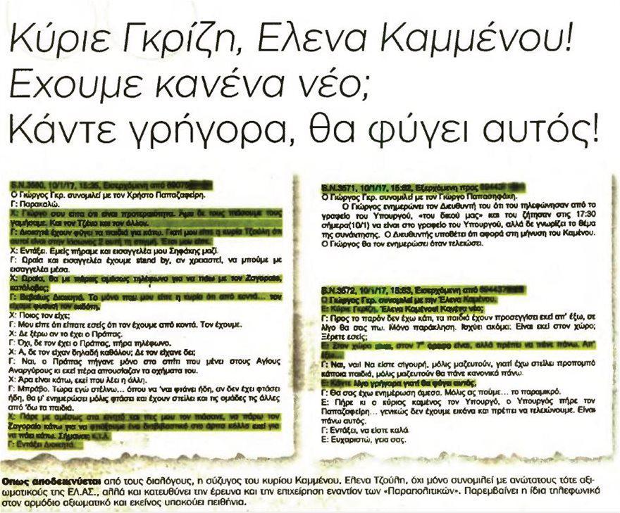 Πολιτικός σεισμός για την αποκάλυψη του παρακράτους ΣΥΡΙΖΑ-ΑΝΕΛ – Αποκαλυπτικοί διάλογοι