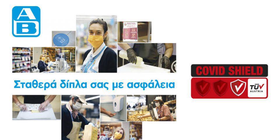 ΑΒ Βασιλόπουλος: Μένουμε σταθερά δίπλα σας με ασφάλεια