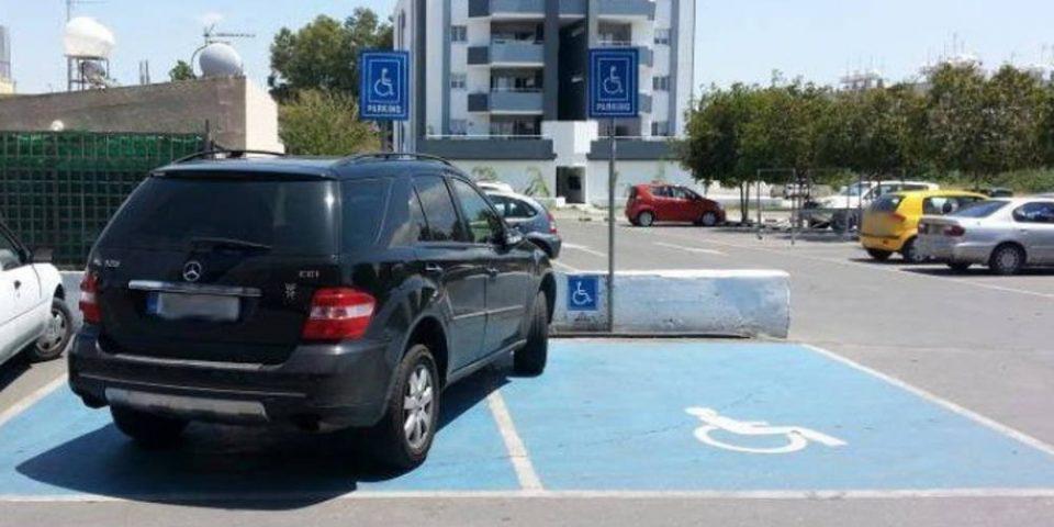 Χορήγηση Δελτίων Στάθμευσης σε ΙΧ αυτοκίνητα γονέων ή παιδιών ΑμεΑ – Η απόφαση του Υπ. Μεταφορών