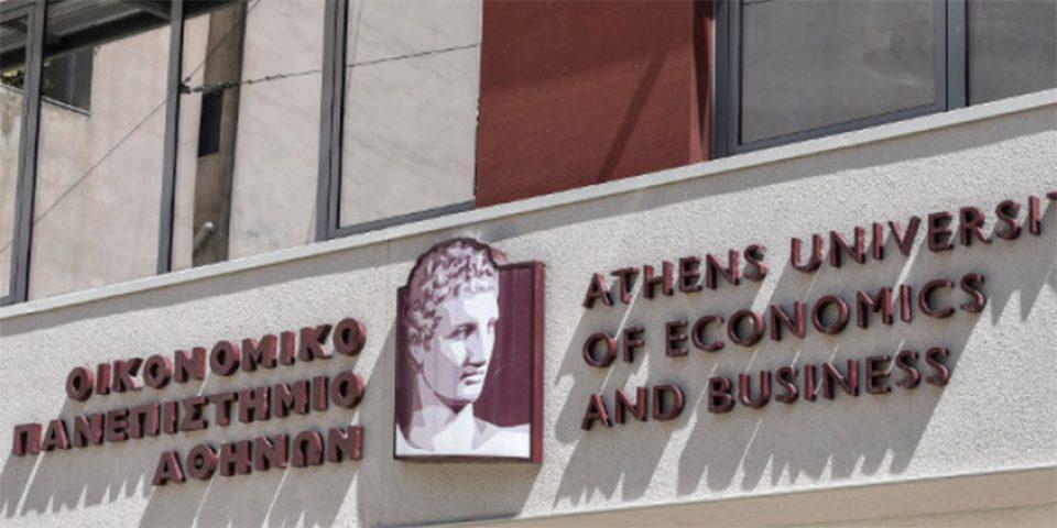 Σπουδαία διάκριση: Το Οικονομικό Πανεπιστήμιο Αθηνών στα κορυφαία του κόσμου
