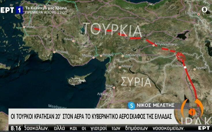 Η Τουρκία κράτησε 20 λεπτά στον αέρα το κυβερνητικό αεροσκάφος της Ελλάδας