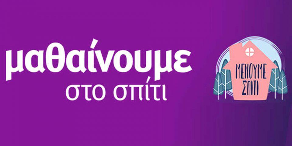 Εκπαιδευτική τηλεόραση στην ΕΡΤ - Το πρόγραμμα της Δευτέρας