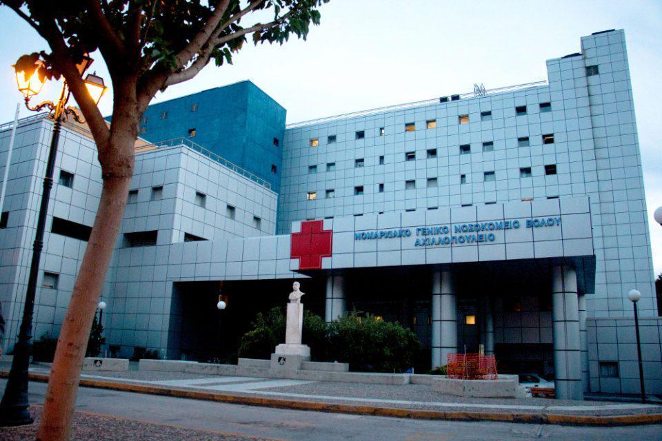 Κορωνοϊός - Συναγερμός στον Βόλο: 66χρονος θετικός στον ιό το «έσκασε» από το νοσοκομείο