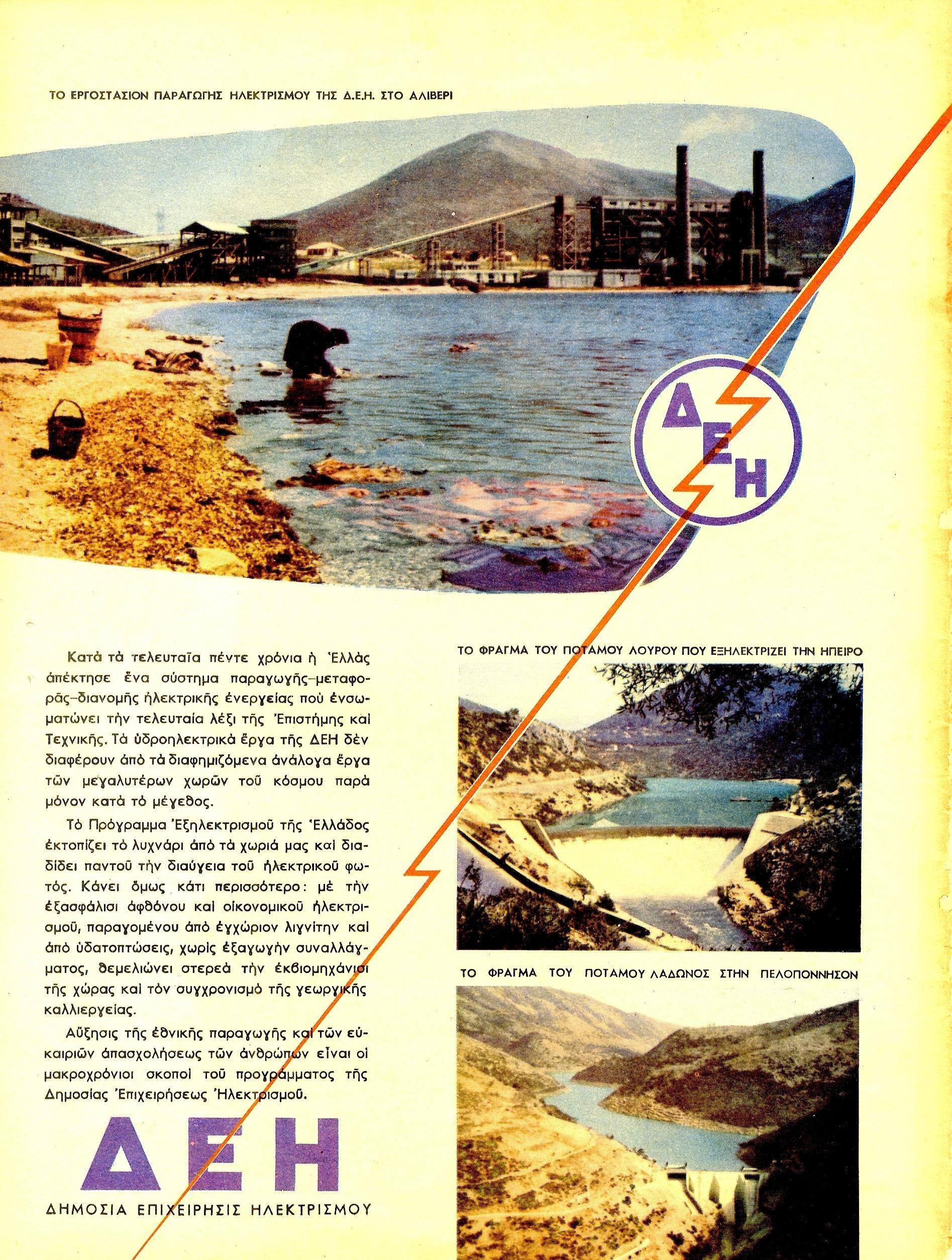 Αύγουστο του 1950: Οταν η ΔΕΗ μπήκε στην... πρίζα