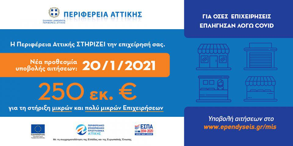 Ενίσχυση επιχειρήσεων: Σε πορεία υλοποίησης το πρόγραμμα για την Αττική
