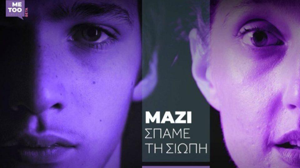 #metoogreece.gr: Αυτή είναι η νέα διαδικτυακή πύλη για θέματα σεξουαλικής βίας
