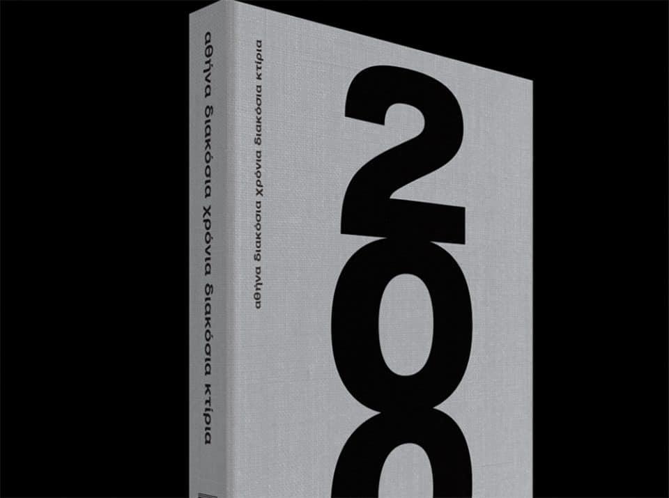 Ο Όμιλος ΑΒΑΞ αποκλειστικός χορηγός της επετειακής έκδοσης «Αθήνα 200 χρόνια 200 κτίρια»