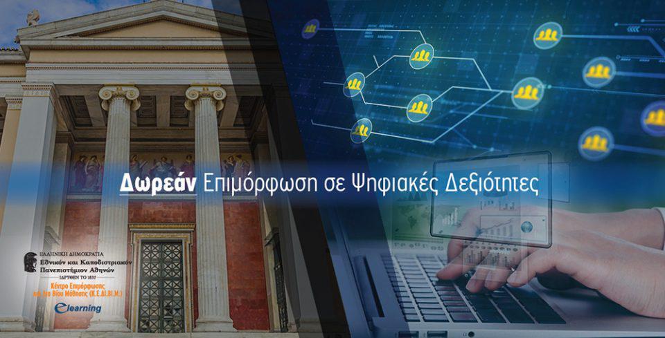 Δωρεάν online ενότητες για ψηφιακές δεξιότητες από το E-Learning του ΕΚΠΑ
