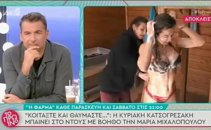 """Φάρμα: Η Κυριακή Κατσογρεσάκη κάνει μπάνιο και χαρίζει πλάνα """"φωτιά"""" στο κοινό (video)"""