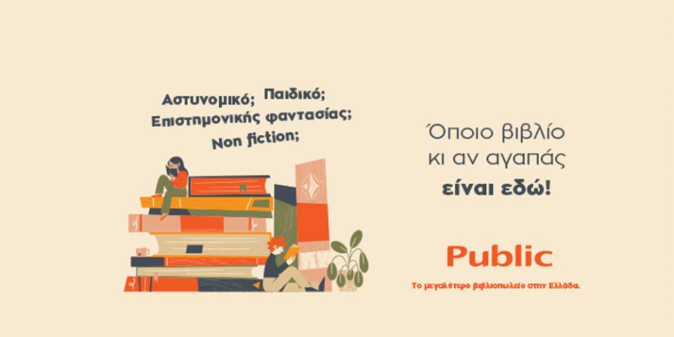 Public: Το μεγαλύτερο βιβλιοπωλείο στην Ελλάδα συνεχίζει να προσφέρει