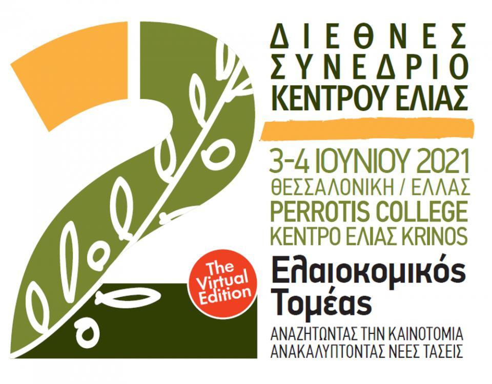 2ο Διεθνές Συνέδριο Ελιάς: Στο επίκεντρο οι ορθές γεωργικές πρακτικές και η οργανοληπτική αξιολόγηση ελιάς και ελαιολάδου