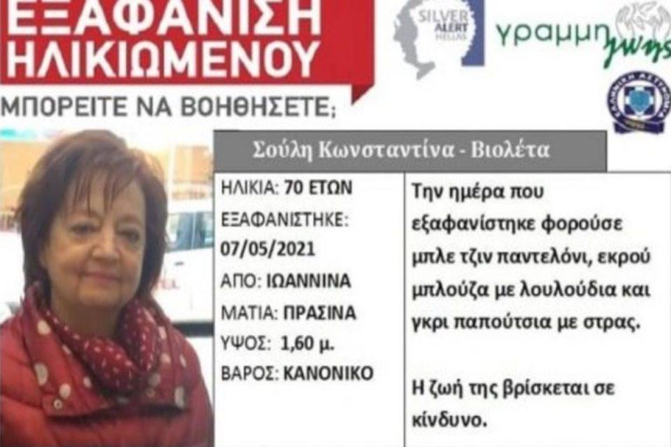 Ιωάννινα: Θρίλερ με την 70χρονη που αγνοούνταν – Βρέθηκε νεκρή