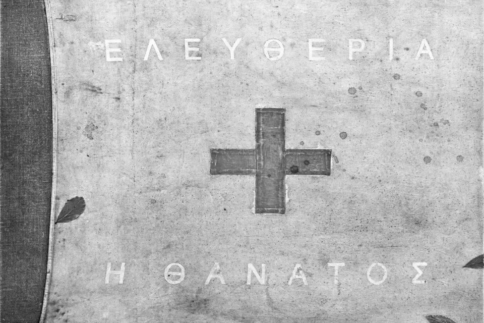 Μουσείο Μπενάκη: Έκθεση με τίτλο «1821, η γιορτή» - Η Επανάσταση διά χειρός Μποκόρου