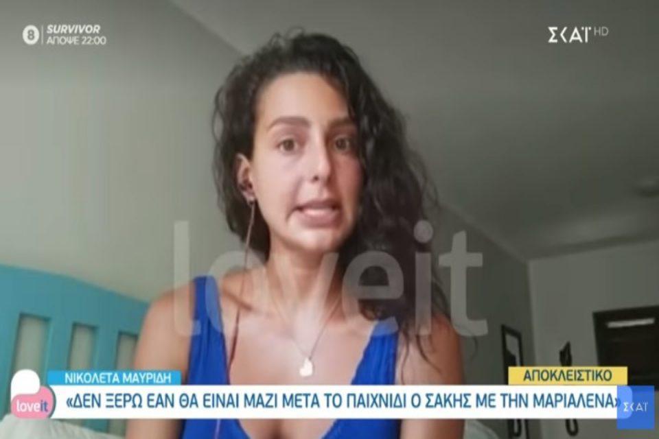 Νικολέτα Μαυρίδη: Τι αποκαλύπτει στην πρώτη της συνέντευξη – «Ήμουν πιο μαζεμένη με τον Σάκη γιατί…» [βίντεο]