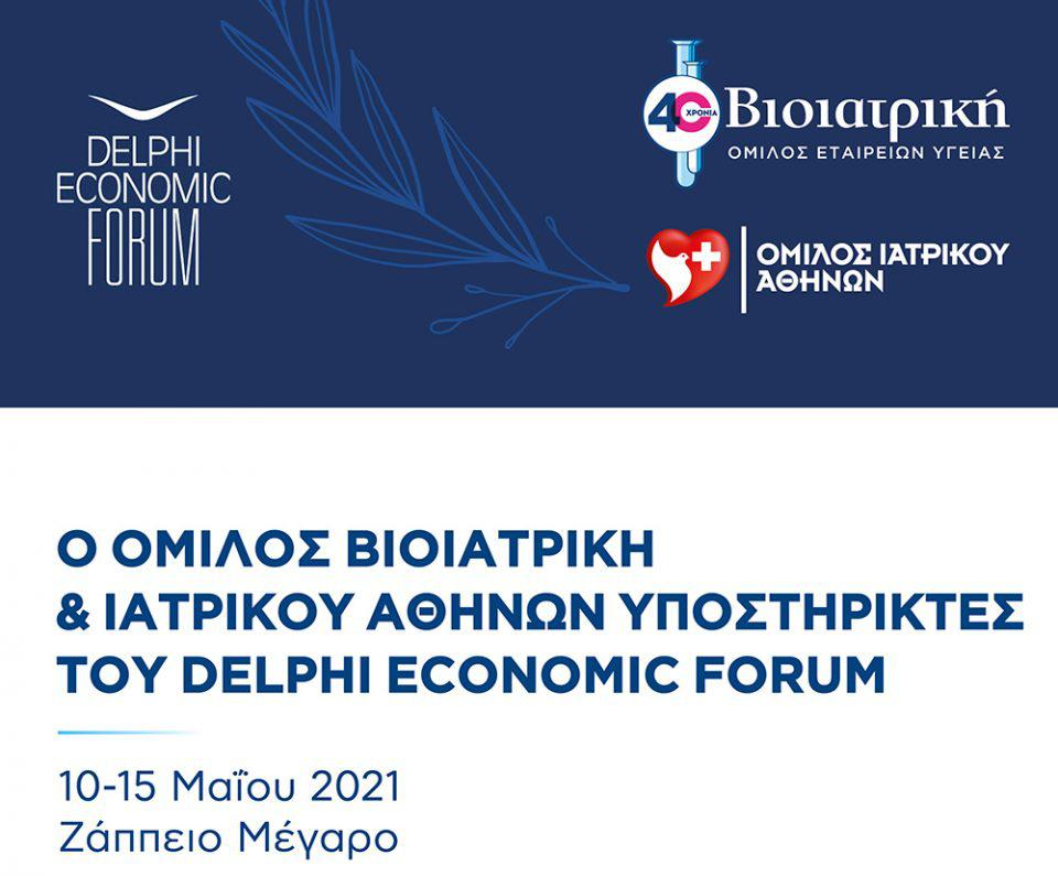 Συνεργασία για την ασφάλεια στο 6ο Οικονομικό Forum των Δελφών