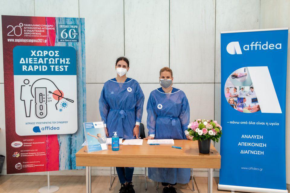 Όμιλος Affidea: «Ιατρικός Υποστηρικτής» στο 20ο Πανελλήνιο Συνέδριο Αγγειολογίας, Αγγειακής & Ενδαγγειακής Χειρουργικής