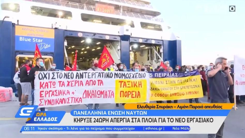 Λιμάνι Πειραιά: Ένταση λόγω απεργία της ΠΕΝΕΝ – Δεν φεύγουν τα πλοία, ταλαιπωρία για όσους θέλουν να ταξιδέψουν [βίντεο]