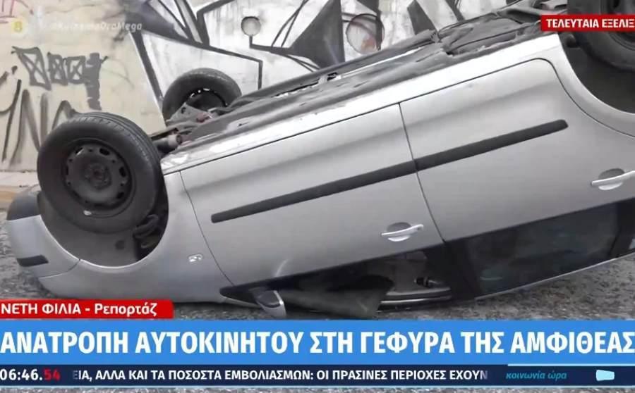 Αυτοκίνητο έπεσε από γέφυρα στην Αμφιθέας [βίντεο]